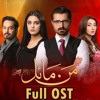 Man Mayal OST by Qurat-ul-Ain Balouch Full Song