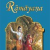 Ramayana - The Story of Lord Rama Part 4 Reading
