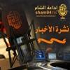 إذاعة الشام || نشرة الثانية ظهراً لاهم الاخبار