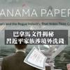《今日点击》巴拿马文件打击目标习近平 其他人都是浮云(上集)(2016/04/05)