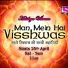 Mann Mein Hai Visshwas - Sony tv