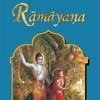Ramayana - The Story of Lord Rama Part 13 Reading