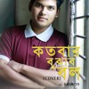 Kotobar Bojhabo Bol(cover) By Badhon