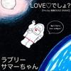 LOVE♡でしょ?(Pro.by 無敵DEAD SNAKE)
