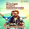Thalli Pogadhe Extended Version