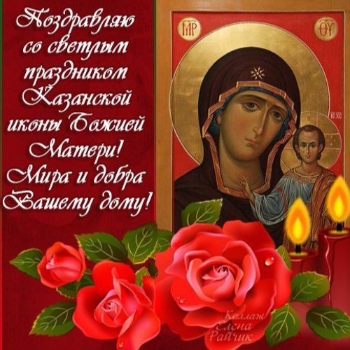 Открытки с праздником казанская божья мать