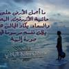 صوت صفير البلبلي للأصمعي بصوت الشيخ أحمد القطان