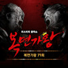 BTS Jungkook (Fencing Man) & lady Jane (Archery Girl) - I'm In Love By  Ra.D @ King of Masked Singer