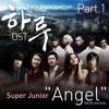 Super Junior - Angel [HARU OST]
