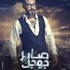 اغنية خالد سليم - أحلى وردة - من فيلم صابر جوجل