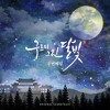 Second Moon - 별후광음(別後光陰)(After Another Time) [Moonlight Drawn by Clouds / Love in the Moonlight OST]