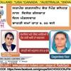Sarpanch Gagandeep kaur Interview 27-09-2016