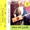 Track 4 - Chalaba - H'mida Boussou - 1980