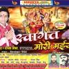 Kaise Kari Ham Toharo Vidai Deepak Mishra Mp3