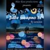Jabe Swapno Te - Blue Rose Production | Samiran