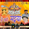 Uga Uga Ho Suraj Dev Nirbhay Sharma Chhath Geet Rich International Mp3