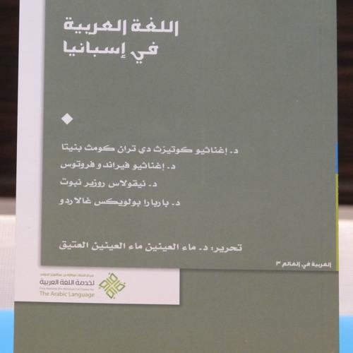 La lengua árabe en España