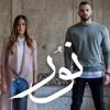 Nour | زاب ثروت وأمينة خليل