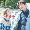 Standing Egg (스탠딩 에그) - 데리러 갈게 (I'll Pick You Up) [Weightlifting Fairy Kim Bok Joo OST Part 5]