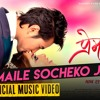MAILE SOCHEKO JASTAI - PREM GEET - New Nepali Movie  Song 2016