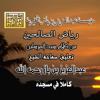 رياض الصالحين تعليق سماحة الشيخ عبدالعزيز بن باز رحمه الله 383من حديث1206إلى حديث1208