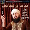 Mola Mera Ve Ghar howay utay rahmat di chan howay by usman ubaid qadri new album 2017
