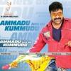 AMMADU LETS DO KUMMUDU SONG { 2K17 KUMMUDU STYLE } MIX BY DJ BUNNY 9700314488 & 7396258584.mp3