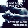 Kamaz - В Тебе До Капли Растворюсь