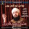 Moula mera ve ghar howe - Usman Ubaid Qadri New Track 2017 - Naat Album 2017 - Released by STUDIO 5.