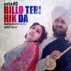 Billo Teri Hik Da - UstadG Remix ft. Mohammad Sadiq & Ranjit Kaur