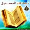 قرآن | سورة القمر