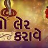 Dj Gogo Ler Karave 2017 Dj Non Stop | Shailesh Barot | Gujarati Mp3 Song Download