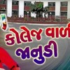 Dj Rajvadi Rahado Navratri 2016 | Geeta Rabari | Gujarati Mp3 Song Download
