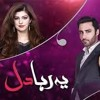 Yeh Raha Dil Full OST HUM TV Drama - YouTube.3GP