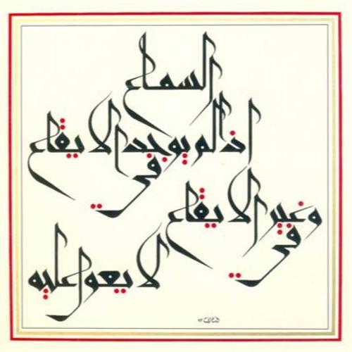 Música y caligrafía: de la escritura al ritmo en el islam