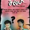 SULPI Tamil Short Movie #loga's Bro Revealing The Truth Scene Bgm By Pg Raj Prakash
