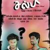 SULPI Tamil Short Movie #making Fun Of Loga's Grandma Scene Bgm By Pg Raj Prakash