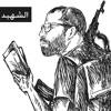 الشّهيد باسل الأعرج