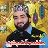 Allah Allah Nabi S A W W Ka Ghrana By Hafiz Muhammad Asif Chishti