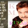 Kumar sanu collection Mp3 Song | bangla hit songs ever | bengali Song download