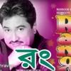 DhuriaAnil Mp3 Song | Kumar Sanu and Alka Yagnik | bengali Song download