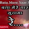 Bata Mere Yaar Sudama Re(Dholak Edition) Dj Sonu Gautam