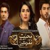 Ost Mohabbat Tumse Nafrat Hai Rahat Fateh Ali Khan Har Pal Geo Tv Mp3
