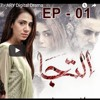 OST Iltija - ARY Digital new drama serial - 2017
