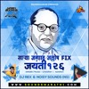 Sarya Jagat Jallosh | Noisy Sounds (NS) & DJ Rex  | Marathi DJ | Free Download