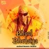 Bhul Bhulaiya Audiotronix Mix