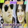 Teri Aakhya Ka Yo Kajal (Latest Haryanvi Dance Remix) Dj Yash Dj Ankur