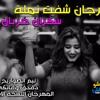 مهرجان شفت نملة سكران خربان 2018   المهرجان الي مكسر الشارع