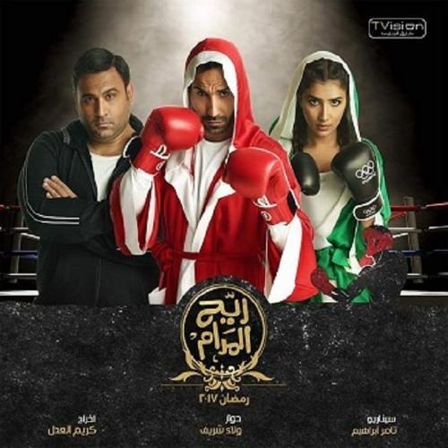 اغنية ريح المدام قولو لابن ادم mp3