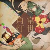 【Kagamine Len/Rin V4X】凡宵思案 (Brief Thought) 【カヴァー】